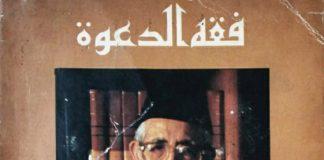 "Buku ""Fiqhud Da'wah"" karya Mohammad Natsir."